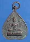 เหรียญพระพุทธโพธิญาณ วัดเหนือ บางแพ จ.ราชบุรี ปี2521 (N37568)