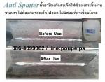 ฝ่ายขาย ปูเป้0864099062 line:poupelps สินค้าBest choice Anti-Spatter น้ำยาป้องกั