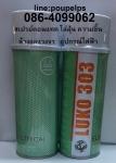 ฝ่ายขาย ปูเป้0864099062 line:poupelps สินค้าLUKO 303 Contact Cleaner สเปรย์สำหรั