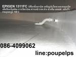 ฝ่ายขาย ปูเป้0864099062 line:poupelps สินค้าEPIGEN 1311FC อีพ็อกซี่่ เคลือบผิวโล