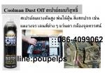 ฝ่ายขาย ปูเป้0864099062 line:poupelps สินค้า Coolman Dust Off สเปรย์ลม ลมแรง ไม่