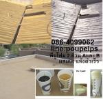 ฝ่ายขาย ปูเป้0864099062 line:poupelpsสินค้า Maxcel Pu 2 Part  โพลียูรีเทน โฟม 2