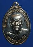 เหรียญหลวงพ่อแช่ม รุ่นฉลองกาญจนาภิเษก ปี2539 (N37627)