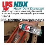 ฝ่ายขาย ปูเป้0864099062 line:poupelpsสินค้าLPS HDX Heavy-Duty Degreaserสเปรย์และ