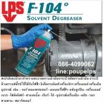 ฝ่ายขาย ปูเป้0864099062 line:poupelps สินค้าLPS F104 Solvent Degreaser สเปรย์และ