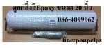 ฝ่ายขาย ปูเป้0864099062 line:poupelps แปรงลูกกลิ้งสีอีพ๊อกซี่ปรับระดับพื้น หนามข