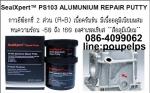 ฝ่ายขาย ปูเป้0864099062 line:poupelps สินค้าSeal X pert PS103 Aluminium อีพ็อกซี