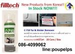ฝ่ายขาย ปูเป้0864099062 line:poupelps สินค้าFilltech C710 Tar & Sticker Remover
