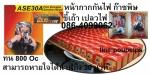 ฝ่ายขาย ปูเป้086-409-9062 LINE: poupelps  สินค้าASE30และASE60 หน้ากากกันไฟ สารเค