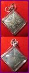 เหรียญพรหมสี่หน้า วัดสะแก ปี ๒๕๔๐ เนื้อเงิน สวยมีจาร ตอกโค็ตตัว 'พ'