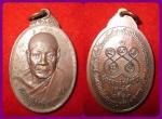 เหรียญหลวงปู่ด่อน วัดถ้ำเกีย ปี ๒๕๒๓ สวยมีโค๊ตตอก
