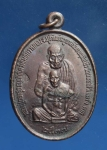 เหรียญพุทธซ้อนหลวงปู่ทองสุข วัดโพธิ์ทรายทอง+หลวงพ่อครูบาสร้อย วัดมงคลคีรีเขต จ.ต