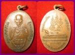 เหรียญครูบาศรีวิชัย 'ที่ระลึกในงานสรงน้ำพระนอน' วัดพระนอนขอนม่วง ปี2519
