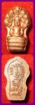พระปรกใบมะขาม หลวงพ่อแล วัดพระทรง  รุ่น 1 เสาร์ 5 ปี 2539