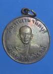 เหรียญพระครูญาณวิโรจน์ วัดทรายงาม จังหวัดจันทบุรี (N37839)