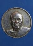 เหรียญวัดพระธรรมกาย หลังหลวงพ่อสดวัดปากน้ำ ภาษีเจริญ ปี 2537 (N37869)