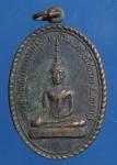 เหรียญรุ่น 2 หลวงปู่วัดกู่แก้ว บ้านเพียปู่ จ.อุดรธานี (N38024)