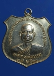 เหรียญหลวงพ่อนาค หลังพระพุทธรูปเชียงแสนวัดดอนไชย์ จ.อุตรดิตถ์ ปี20 (N38058)