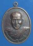 เหรียญสักการะคุณ๑๐๐ปี หลวงปู่เกลี้ยง เตชธัมโม วัดศรีธาตุ(โนนแกด) ศรีสะเกษ ปี ๕๐