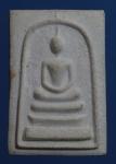 พระสมเด็จ จ.ชัยภูมิ ปี 43 (N38080)