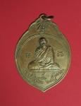 8198 เหรียญหลวงปู่แหวน สุจิณโณ วัดดอยแม่ปั่ง เชียงใหม่ ปี 2515 (ไม่ขายปลอมให้ดูไ