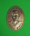8227 เหรียญหลวงปู่มา ญาณวโร วัดสันติวิเวก รั้อยเอ็ด ปี 2552 เนื้อทองแดง 65