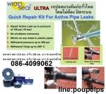 ฝ่ายขาย ปูเป้0864099062 line:poupelpsสินค้า Seal X pert Ultra Sealing Tape เทปลด