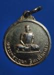 เหรียญหลวงพ่อบุญมา วัดศิริสาลวัน อุดรธานี (N38177)