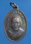 เหรียญพระครูญาณวิลาศ(แดง) จ.เพชรบุรี (N38181)