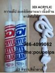 ฝ่ายขาย ปูเป้ 0864099062 line:poupelps สินค้า 3DIกาวแด๊ป อะคิลิคยาแนวชนิดเนื้อด้