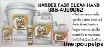 ฝ่ายขาย ปูเป้ 0864099062 line:poupelps สินค้า Hardex Fast Clean Hand Cleaner ครี
