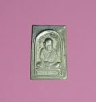 8341 เหรียญหลวงปู่พรหมมา วัดสวนหินผานางคอย อุบลราชธานี เนื้อเงิน 93