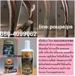 ฝ่ายขายปูเป้ 086-4099062 LINE:poupelps สินค้า AUTOSOL ครีมและน้ำยาขัดโลหะทุกชนิด