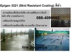 ฝ่ายขาย ปูเป้0864099062 line:poupelps สินค้าEpigen 3321 Skid Resistant Coating อ