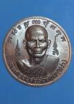 เหรียญกลม 80 ปี หลวงพ่อสง่า ปี 2539 พระครูอนุรักษ์วรคุณ วัดหนองม่วง (N38460)