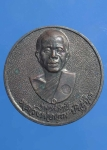 เหรียญหลวงพ่อบุญ วัดวังมะนาว จ.ราชบุรี ปี2549 (N38515)