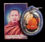 รูปถ่ายพระอาจารย์นก จิตธมฺโม วัดเขาบังเหย ชัยภูมิ( N38556)