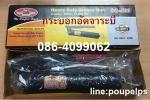 ฝ่ายขาย ปูเป้0864099062 line:poupelps สินค้าORION grease gun กระบอกอัดจารบี พร้อ