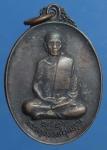 เหรียญพระครูชัยวงศ์วุฒิคุณ วัดประชาวงศาราม จ.สุราษฎร์ธานี ปี2526 (N38723)