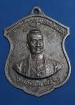 เหรียญ รัชกาลที่ 1 วัดเชตุพน กทม. ปี 2510 เนื้อเงิน (N38732)