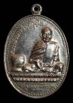เหรียญหลวงพ่อผาง วัดอุดมคงคาคีรีเขตต์ ที่ระลึกในงานสร้างพระเจดีย์วัดหนองบัวปี19