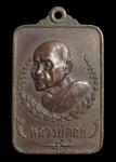 เหรียญหลวงปู่ดุลย์ รุ่น ที่ระลึก งานกตัญญูธิตา วัดบูรพาราม สุรินทร์ (N38737)