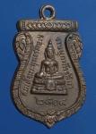 เหรียญสมเด็จพระพุทธรัตนะฯ วัดแหลมงอบ จ.ตราด ปี2514 (N38764)