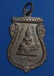 เหรียญสมเด็จพระพุทธรัตนะฯ วัดแหลมงอบ จ.ตราด ปี2514 (N38765)
