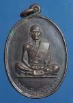 เหรียญหลวงพ่อพระครูสังฆรักษ์ (ลาภ) รุ่นพิเศษ ปี36 (N38776)