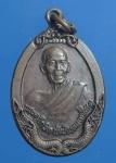 เหรียญพระครูโกวิทพัฒโนดม ( หลวงปู่เกลี้ยง ) หลังหนุมาน วัดศรีธาตุ จ.ศรีสะเกษ (N3