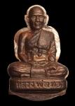 หลวงพ่อทอง วัดพระพุทธบาทเขายายหอม อ.เทพสถิต จ.ชัยภูมิ (N38870)