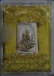 พระสมเด็จมหาราชทรงครุฑ พระครูธรรมรัตนวิมล วัดสีกัน (พุทธสยาม) พร้อมกล่อง (N38887