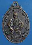 เหรียญหลวงพ่อคูณ ปริสุทโธ รุ่นกูรักป่า หลังพระยาภักดีชุมพล(แล) จ.ชัยภูมิ ปี2537
