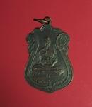 8726 เหรียญหลวงพ่อแย้ม วัดสามง่าม นครปฐม พ.ศ. 2526 (ไม่่ขายปลอมให้ดูไว้เป็นตัวอย